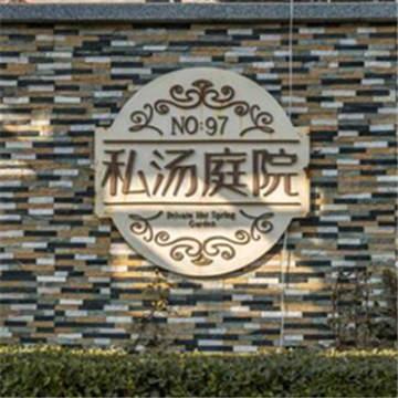 南宫97号温泉别墅私汤庭院