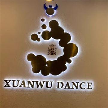 泫舞舞蹈工作室(凯德旗舰店)