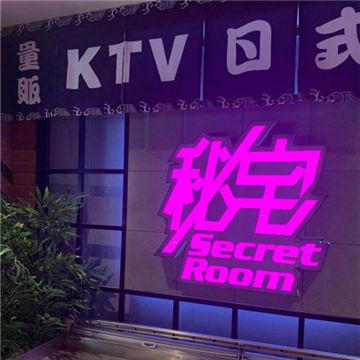 秘宅KTV(马甸桥店)