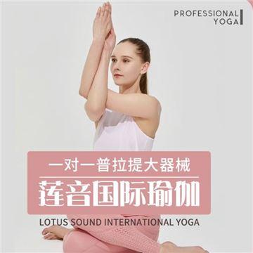 莲音国际瑜伽