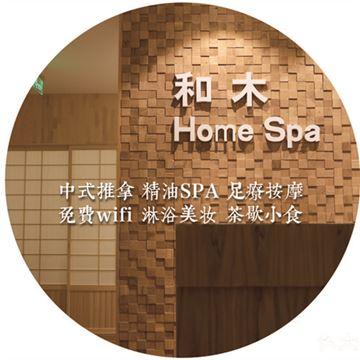 和木 Home Spa