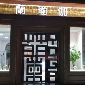 蘭瑜伽(昌平店)