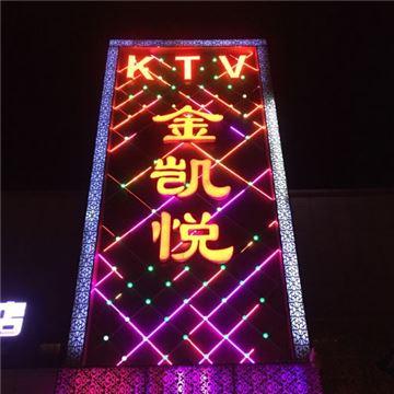 金凯悦KTV