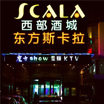 东方斯卡拉魔方show量贩KTV(五道口店)