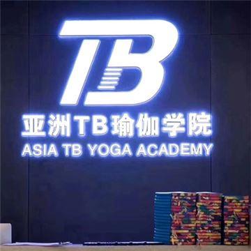 亚洲TB瑜伽教练培训学校(国贸店)