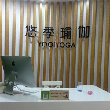 悠季瑜伽(酒仙桥店)