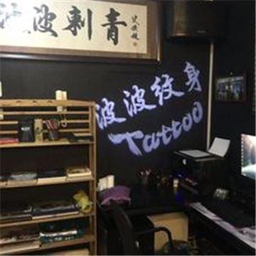 波波纹身· TATTOO(公益西桥店)