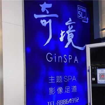 北京夜生活的好去处—奇境主题养生馆
