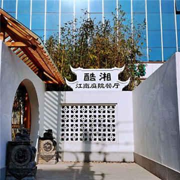 酷湘·江南庭院餐厅正统湘菜(国贸店)