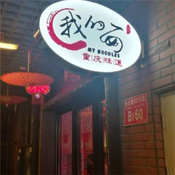 我的面·江湖小酒馆(后沙峪店)