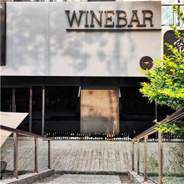 涵舍 Wine Bar葡萄酒吧