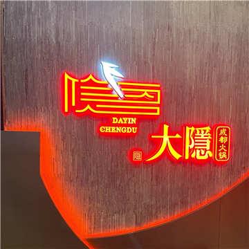 大隐成都火锅(北京总店)
