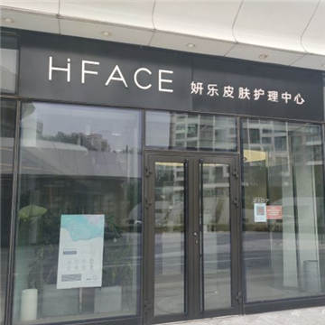 HFACE妍乐皮肤护理中心(望京店)