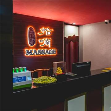 指喃 Massage精品店(月坛店)