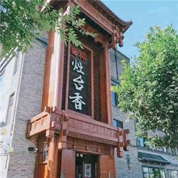 灶台香餐厅(桥梓镇店)