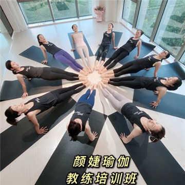 颜婕瑜伽教练培训学院(大兴总店)