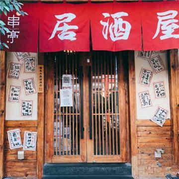 串亭居酒屋(大钟寺店)