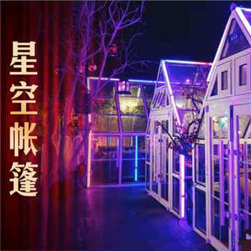 k泰星空帐篷餐厅港式花胶鸡火锅(三里屯店)