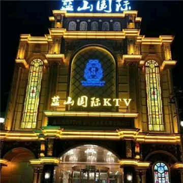 蓝山海港KTV