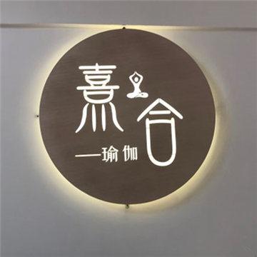 熹合瑜伽普拉提生活馆