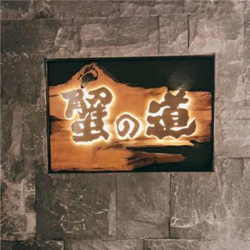 蟹道(王府中环店)