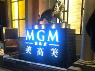 MGM Club&美高美国际俱乐部