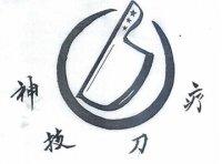 看懂北京养生圈用菜刀敲穴位养生法
