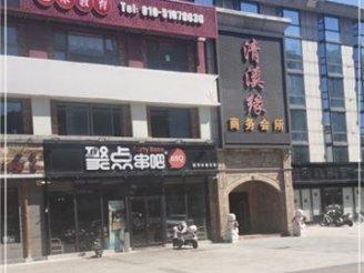 清溪缘商务会所