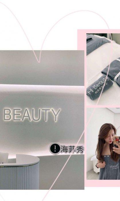 衷于按摩减压的我终于补它打败了—Hi Beauty科技美肤中心。