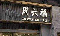 与北京养生按摩馆截然不同的珠宝店取名方式–为什么珠宝店都姓周