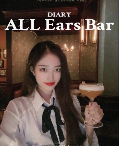 国贸休闲减压的私藏清吧–All Ears Bar洗耳恭聽
